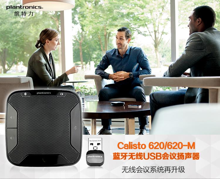 缤特力(Plantronics)P620M 无线音视频会议麦克风/蓝牙会议扬声器