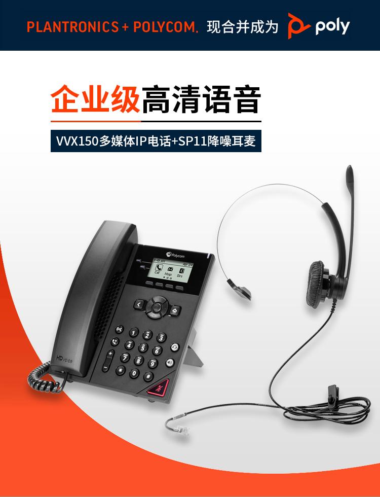 呼叫中心语音解决方案终端 宝利通VVX150IP话机+缤特力SP11耳机