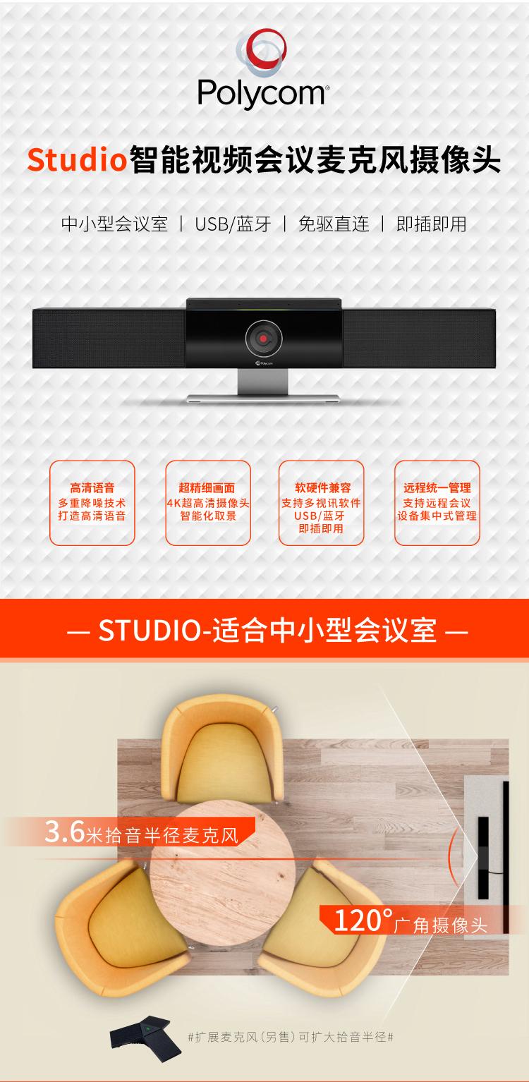 Studio智能视频会议一体机 4K高清摄像头+全向麦克风
