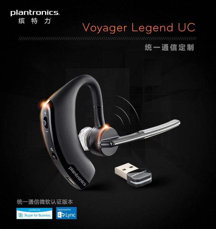 缤特力(Plantronics)B235/Legend UC USB蓝牙耳机带充电盒