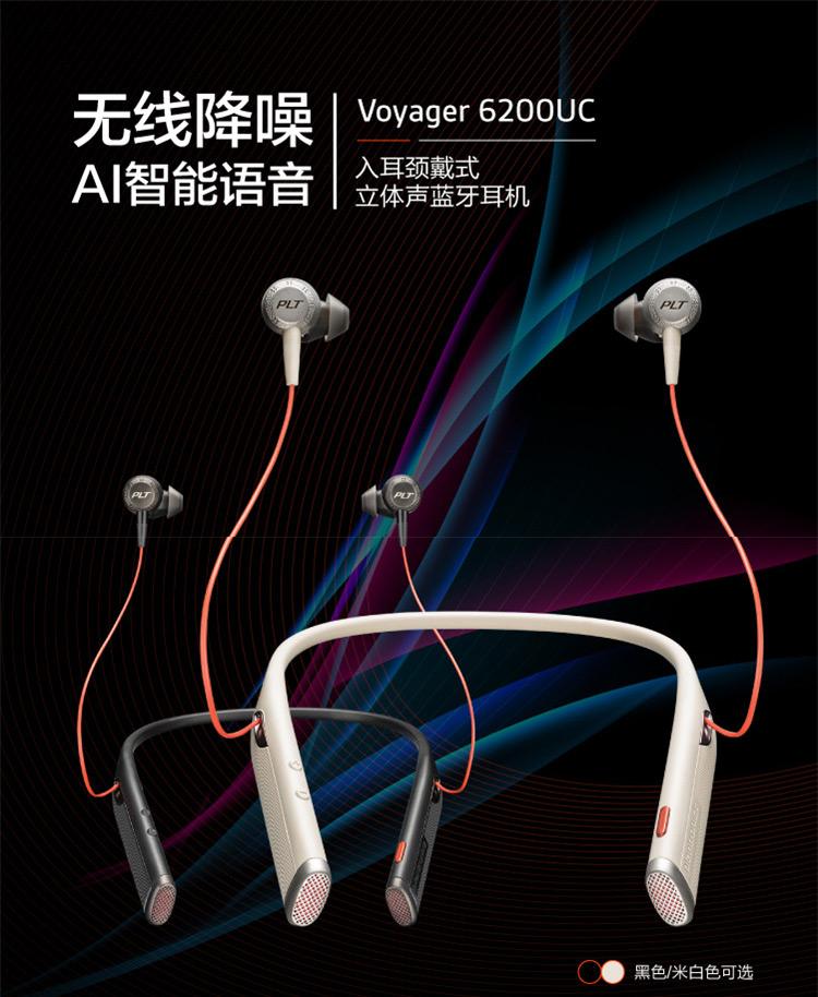 缤特力(Plantronics) 6200UC无线蓝牙双耳耳机耳麦