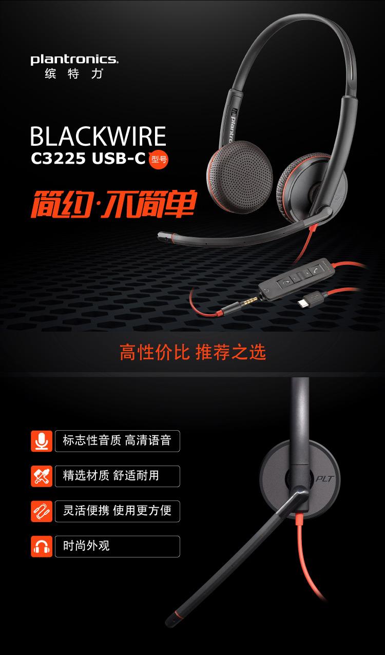 缤特力(Plantronics)C3225 USB-C双耳头戴式 降噪耳机