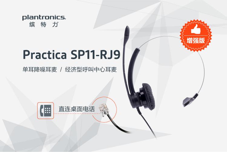 缤特力(Plantronics)SP11-RJ9(CISCO)直连电话耳机/客服中心