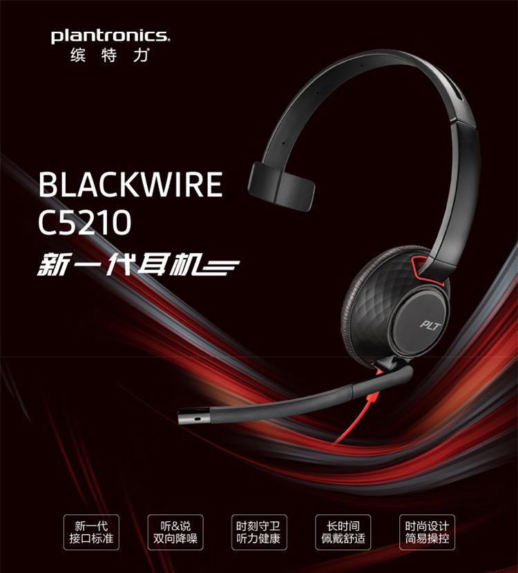 缤特力(Plantronics)C5210 USB+3.5MM 电脑+手机耳机带麦克风