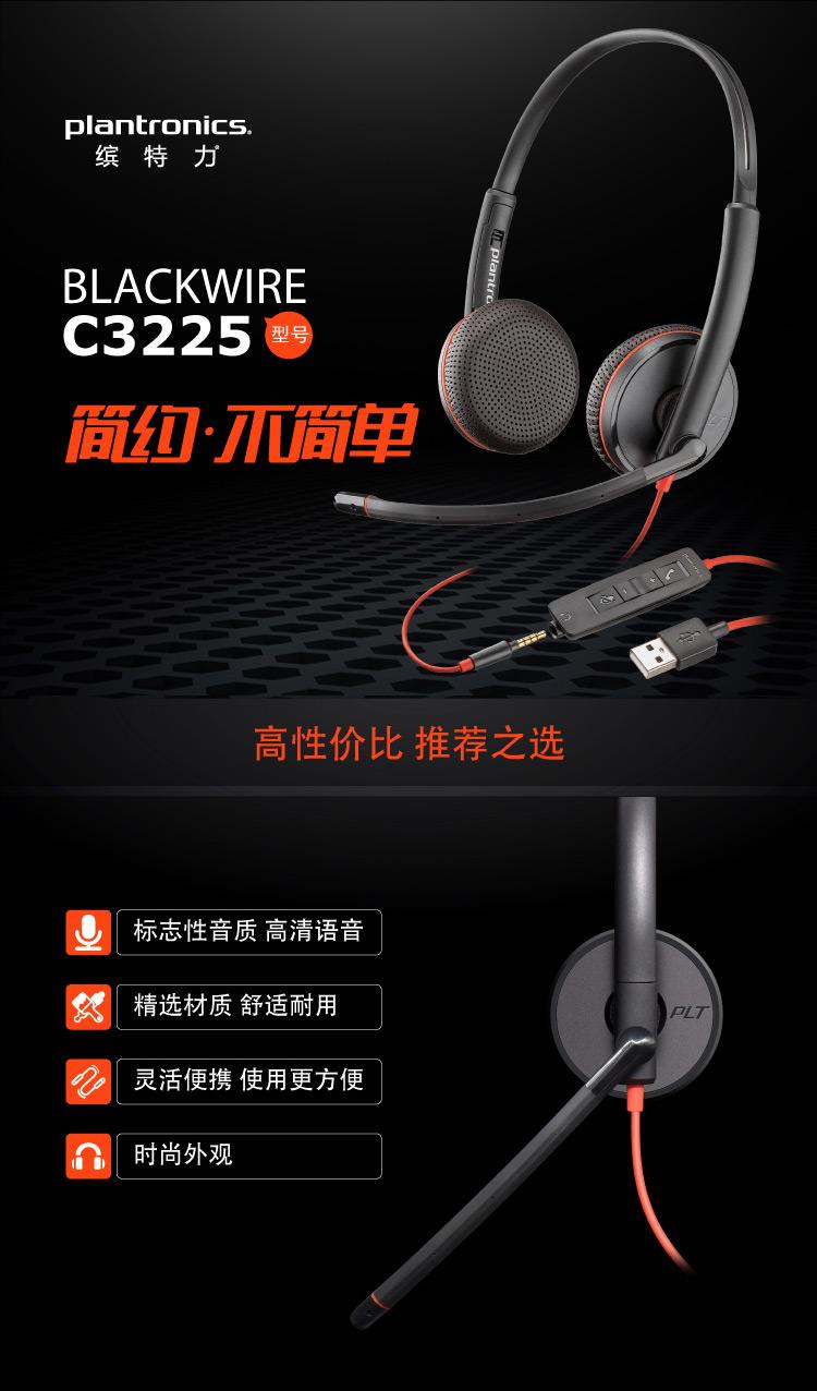 缤特力(Plantronics)C3225 USB+3.5mm双耳头戴式耳机/降噪麦克风