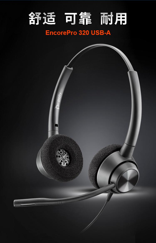 缤特力(Plantronics)EncorePro 320 双耳头戴式电脑办公耳机